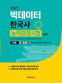 [심화] 2021 빅데이터 한국사능력검정시험