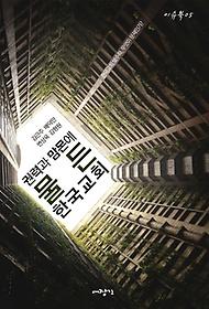 권력과 맘몬에 물든 한국교회