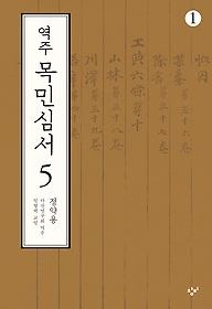 역주 목민심서 5-1 (큰글자도서)