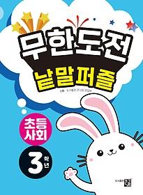 무한도전 낱말퍼즐 - 초등사회 3학년