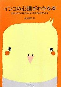 "<font title=""インコの心理がわかる本―セキセイインコとオカメインコを中心にひもとく"">インコの心理がわかる本―セキセイインコと...</font>"