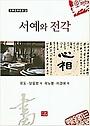 서예와 전각 (서고C386)