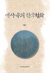 역사속의 한국철학