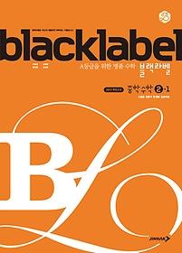 """<font title=""""블랙라벨 black label 중학 수학 2-1 (2021년용)"""">블랙라벨 black label 중학 수학 2-1 (2021...</font>"""