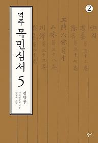 역주 목민심서 5-2 (큰글자도서)
