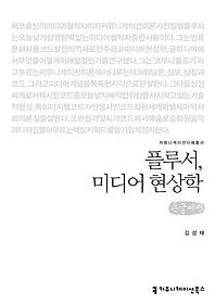 플루서, 미디어 현상학 (큰글씨책)