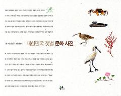 대한민국 갯벌 문화 사전