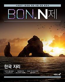 BON 본 N제 한국지리 (2021년용)