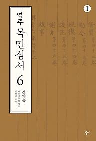 역주 목민심서 6-1 (큰글자도서)