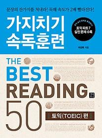 "<font title=""가지치기 속독훈련 The Best Reading 50 토익(TOEIC) 편"">가지치기 속독훈련 The Best Reading 50 토...</font>"