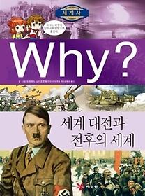 "<font title=""중고)Why?세계사11 세계 대전과 전후의 세계"">중고)Why?세계사11 세계 대전과 전후의 세...</font>"