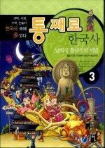 통째로 한국사 -  남북국 황금기의 비밀 3