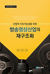 """<font title=""""산업적 지속가능성을 위한 방송영상산업의 재구조화"""">산업적 지속가능성을 위한 방송영상산업의 ...</font>"""