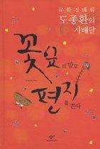 (시집) 꽃잎의 말로 편지를 쓴다  : 문학집배원 도종환의 시배달