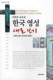한국 영성 새로 보기