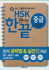 신 HSK 한 권이면 끝 중급회화