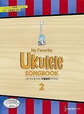 우쿨렐레 연주곡집 2