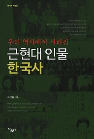 (우리 역사에서 사라진) 근현대 인물 한국사 : 역사의 재발견