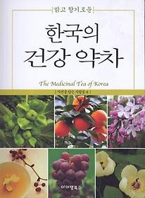 한국의 건강 약차