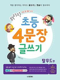 휘리릭 초등 4문장 글쓰기 - 탈무드 편
