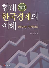현대 한국경제의 이해
