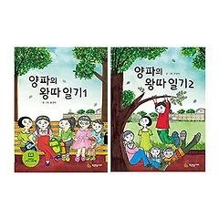 양파의 왕따일기 전2권 세트개정판]