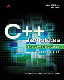 C++ 템플릿 2/e