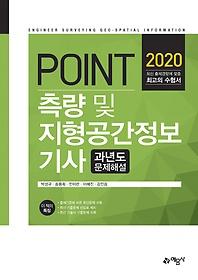 """<font title=""""2020 POINT 포인트 측량 및 지형공간정보기사 과년도 문제해설"""">2020 POINT 포인트 측량 및 지형공간정보기...</font>"""