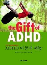ADHD 아동의 재능