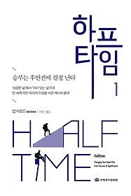 하프타임 HALF TIME 1