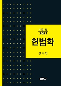 2021 헌법학