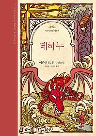 어스시의 마법사 - 제4권 테하누