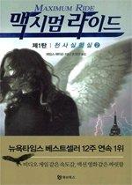 맥시멈 라이드 - 제1탄 천사실험실 2