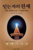믿는자의 권세
