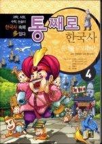 통째로 한국사 - 원더풀~ 꼬레아! 4
