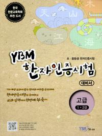 YBM 한자인증시험 대비서 고급 1.2급