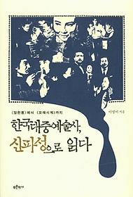 한국대중예술사, 신파성으로 읽다