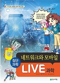 LIVE 과학 첨단과학 3 - 네트워크와 모바일
