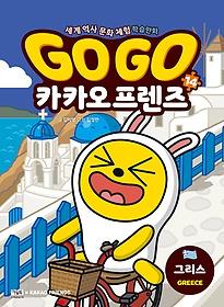 Go Go 카카오프렌즈 14 - 그리스