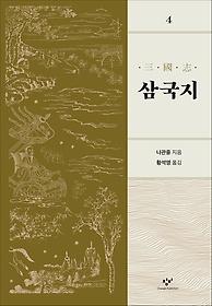 황석영 삼국지 4