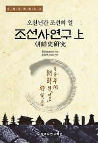 조선사연구 (상)