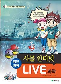 LIVE 과학 첨단과학 4 - 사물 인터넷