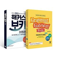 해커스 보카 어원편 + 해커스 그래머 게이트웨이 베이직 Grammar Gateway Basic 세트