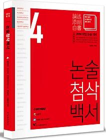 논술첨삭백서 VOL.4 경북대/부산대/한양대(ERICA)/항공대/서울과학기술대 (2015/ 인문계용)