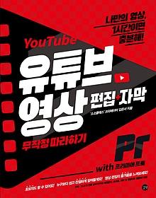유튜브 영상 편집+자막 무작정 따라하기