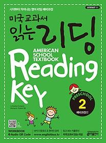 미국교과서 읽는 리딩 Preschool 예비과정편 2