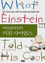 아인슈타인의 키친 사이언스