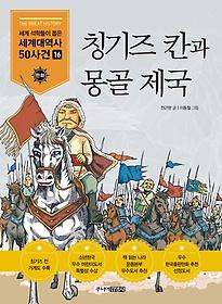 칭기즈 칸과 몽골 제국