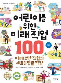 어린이를 위한 미래 직업 100