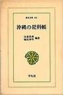 沖?の犯科帳 (東洋文庫 41) (일문판, 1971 재판) 오키나와의 범과장 (동양문고 41)